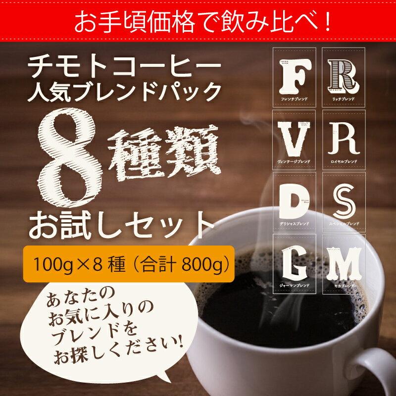 送料無料 お試し8種を復活!業務用コーヒー8種類入りお試しセット!(100g×8袋)80杯分 小分け100gづつでいろいろと楽しめる!コーヒー 珈琲 コーヒー豆 coffee 【豆・粉お選び頂けます】