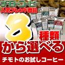 ストック缶付き■業務用コーヒー8種類から選べる100g×10! 小分け100gでいろいろと楽しめる! 8種お試しセットのコー…