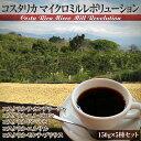 【送料無料】 コスタリカ・マイクロミル・レボリューション 5種類セット (150g×5袋) 【75杯分】 【プレミアム】