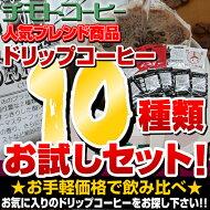 【メール便送料無料】ドリップコーヒー10種類お試しセット!