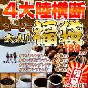 【送料無料】 4大陸横断コーヒー大入り福袋!4種類1.8kg入り! (450g×4袋) 【180杯分】2セット以上ご購入で200gおまけ!