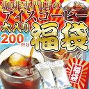 【送料無料】 珈琲専門店のアイスコーヒー大入り福袋!2種類2kg入り! (500g×2袋×2) 【200杯分】