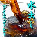水出しアイスコーヒー10袋セット 【5L】 【25杯分】 【3セット以上のご注文で送料無料】 【水出しパック】 【チモトコ…