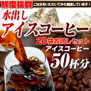 【送料無料】 水出しアイスコーヒー20袋お試しセット 【10L】 【50杯分】 【水出しパック】 【チモトコーヒー】