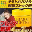 【送料無料】 チモトオリジナル珈琲ストック缶!ブレンドコーヒー4種類2缶入りギフトセット! 【ギフト】 【お中元】 【お歳暮】 【母の日】 【父の日】 【チモトコーヒー】