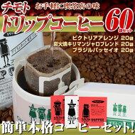 【送料無料】[DP-60P]チモトドリップコーヒー3種類60袋セット!【60杯分】【大容量】【ご自宅用】【ギフト】【お中元】【お歳暮】【母の日】【父の日】【チモトコーヒー】