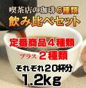 【送料無料】 喫茶店のコーヒー飲み比べセット!6種類1.2kg入り! (200g×6袋) 【120杯分】