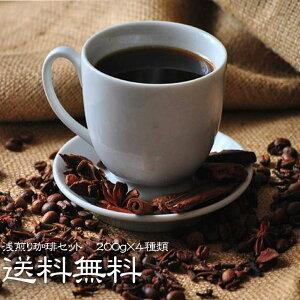 コーヒー豆 コーヒー 浅煎り珈琲セット 200g×4種類 【送料無料】