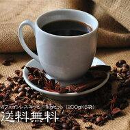 【送料無料】カフェインレスコーヒー1kgセット(200g×5袋)【100杯分】