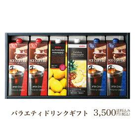 お中元 御中元【送料無料】お中元に [CD-30VS] バラエティドリンクギフト <無糖>アイスコーヒー1L×2本、<甘さ控えめ>アイスコーヒー1L×2本、アルフォンソマンゴードリンク1L、ゴールデンパインアップルジュース1L 【ギフト】 【リキッドコーヒー】