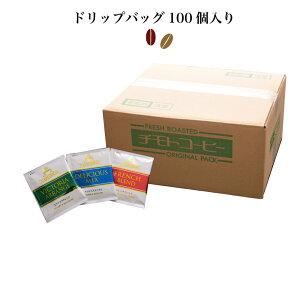 ドリップバッグコーヒー ドリップバッグ 100個入り!3つの種類から1種類お選びください!ビクトリア・アレンジ フレンチ・ブレンド デリシャスミックス 各種類8g×100個 セット販売 お歳暮