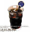 【送料無料】 ダブルの旨みとコクのポーションコーヒー<微糖>5袋×18個入り 【100杯分】 【HOT】 【ICE】