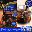 【送料無料】 ダブルの旨みとコクのポーションコーヒー<微糖>5袋×20個入り 【100杯分】 【HOT】 【ICE】