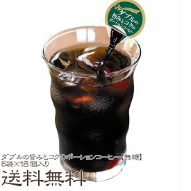 【送料無料】 ダブルの旨みとコクのポーションコーヒー【無糖】5袋×18個入り 【90杯分】 【HOT】 【ICE】