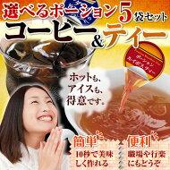 【送料無料】選べるポーションコーヒー&ティー5袋セット!