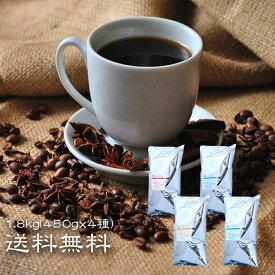コーヒー コーヒー豆 珈琲【送料無料】 4大陸横断コーヒー大入り福袋!4種類1.8kg入り! (450g×4袋) 【180杯分】ブレンドコーヒー レギュラーコーヒー コーヒー 粉
