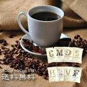 【エントリーでポイント20倍 12月4日20時〜11日01時59分】送料無料 お試し8種を復活!業務用コーヒー8種類入りお試し…
