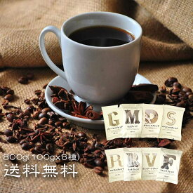 【エントリーでポイント20倍 12月4日20時〜11日01時59分】送料無料 お試し8種を復活!業務用コーヒー8種類入りお試しセット!(100g×8袋)80杯分 小分け100gづつでいろいろと楽しめる!コーヒー 珈琲 コーヒー豆 coffee 【豆・粉お選び頂けます】