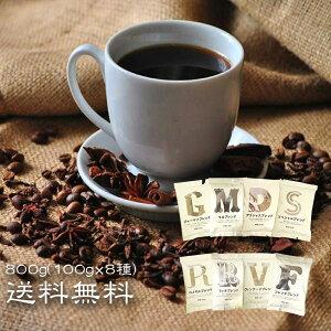 コーヒー コーヒー豆 珈琲 8種飲み比べセット コーヒー8種類入りお試しセット!(100g×8袋)80杯分 小分け100gづつでいろいろと楽しめる!コーヒー 珈琲 コーヒー豆 coffee 【豆・粉お選び頂け