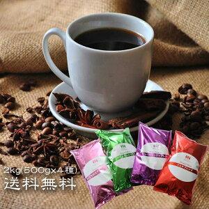 コーヒー豆 コーヒー 2kg コーヒー専門店の大入り福袋!4種類2kg入り! 500g×4袋【送料無料】【200杯分】 【チモトコーヒー】