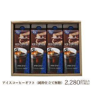 敬老の日 ギフト アイスコーヒー[CD-20M] チモトアイスコーヒー4本セット <無糖> 1L×4本 【ギフト】 【リキッドコーヒー】 【チモトコーヒーオリジナル】