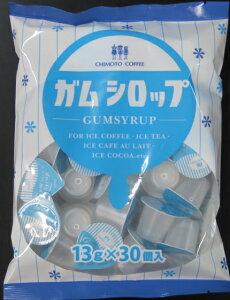 ポーションガムシロップ 1袋(13g×30個) 【チモトコーヒーオリジナル】 【同梱】