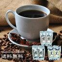 珈琲 コーヒー 日常を楽しくするシーンの提案「覚」「癒」「贅」3種の飲み比べをお楽しみください。 /ギフト/送料無料…