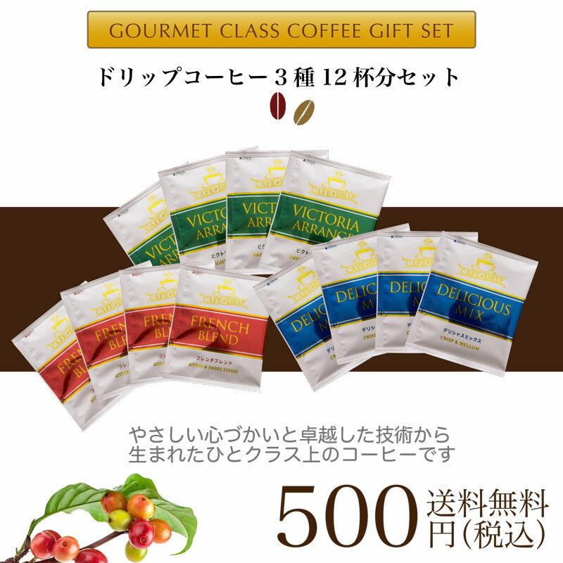 ドリップコーヒー3種 12杯分セット ドリップバッグ メール便 送料無料