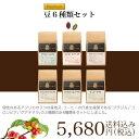 【Premium】豆6種類セット(珈琲 珈琲豆 コーヒー コーヒー豆 サードウェーブコーヒー シングルオリジン)【送料無料】【お歳暮】【贈り物】【お中元】【バレンタイン】【ホワイトデー】【父の日】【母の日】※こちらは豆でのお届けとなります。