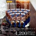 お中元 御中元【送料無料】 珈琲専門店のアイスコーヒー<無糖>1L×12本 【リキッドコーヒー】 【チモトコーヒーオリ…