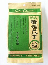 洽洽椰香瓜子  チャチャ食用ひまわりの種 ココナッツ風味 ゆで上げ済 中華食品 お土産 ヒマワリの種 260g ポイント消化
