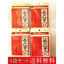 4袋セット送料無料 食用ひまわりの種 洽洽香瓜子 260g×4  向日葵のたね 中国お土産 中国お菓子 瓜子 つまみ 中…