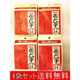 4袋セット送料無料 食用ひまわりの種 洽洽香瓜子 260g×4  向日葵のたね 中国お土産 中国お菓子 瓜子 つまみ 中華食材