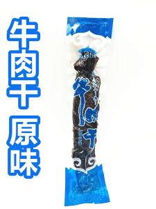 牛肉干 【原味】30g 独立包装 風干牛肉乾 牛肉 ビーフジャーキー 日本産 beef jerky 酒つまみ お菓子