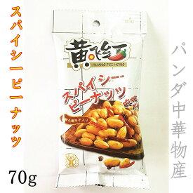 黄飛紅 麻辣花生 辛口スパイシーピーナッツ 70g 中国人気商品 食欲アップ菓子 酒の肴 おつまみ