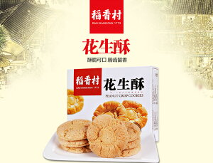 稲香村 【 花生酥 】 ピーナッツ入クッキー 145g クッキー  中国産 お土産定番 小分けタイプ  ポイント消化