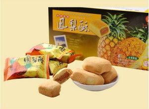 九福鳳梨酥  パイナップルケーキ盒タイプ8個入り 200g フォンリースー お土産 台湾お菓子 台湾名産 ポイント消化