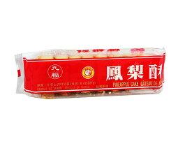九福鳳梨酥 (袋) 227g パイナップルケーキ 台湾名産 お土産定番 お歳暮 ギフト 鳳梨酥