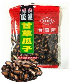 甘草瓜子 台湾産 食用カンソウ瓜子 台湾お土産 スイカの種 健康食材 中華物産 300g