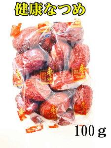 試しセール  100g 1袋  紅飛 健康棗 紅棗    なつめ  干しなつめ ドライ赤棗 赤棗  紅棗 ギフト お土産に最適 中華食材  ポイント消化