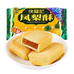 徐福記 鳳梨酥 138g パイナップルケーキ 中国産 お土産定番 小分けタイプ  ポイント消化