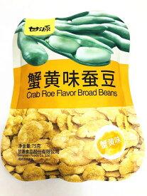 甘源 蟹黄味蚕豆 75g 中華菓子 おやつ 小分けタイプ