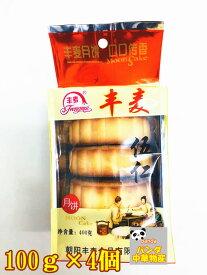 豊麦 五仁月餅4個入り  中国お菓子 木の実入り月餅 五目ナッツ 100g*4 ポイント消化 伍仁月餅 月餅