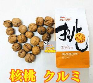 核桃 皮付きタイプ くるみ クルミ 200g 胡桃 200g ポイント消化 中華物産 中華菓子 割り易いタイプ