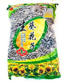 生ヒマワリの種( 生向日葵瓜子 )1000g 大人気お得 おつまみ 食用生瓜子 生瓜子 味付け無し 中華食材 中華物産