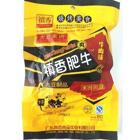 鎮香肥牛 中華物産豆腐加工品 豆干 中国おやつ 間食 酒の肴・おつまみ辛口 80g