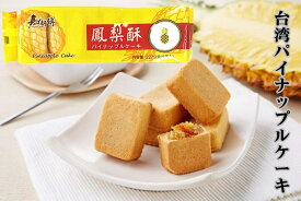 馬師傅鳳梨酥 (パイナップルケーキ・クッキー)227g 台湾定番お土産・自宅用 海外土産 鳳梨酥