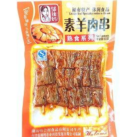 烏辣媽 素羊肉串 麻辣味 中華物産豆腐加工品 豆干 豆腐製品 中国おやつ 間食 酒の肴・おつまみ辛口