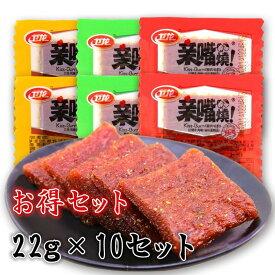 衛龍 親嘴焼 2個入20g*10枚=200g 紅焼牛肉味・麦辣鶏汁味・川香風味 3種類色お任せで発送致します、中国おやつ 間食 辣條・辣片 面製加工品