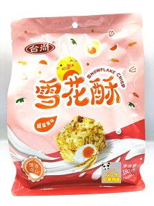 台尚 雪花酥 蛋黄味  小分け 180g 中華菓子 お土産 お菓子 中華お菓子 中華物産